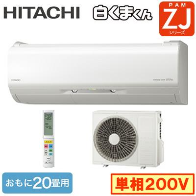 RAS-ZJ63J2(W) 日立 住宅設備用エアコン 白くまくん ZJシリーズ(2019)  (おもに20畳用・単相200V・室内電源)