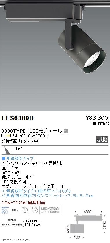 EFS6309B 遠藤照明 施設照明 LED調光調色スポットライト Tunable LEDZ CDM-TC70W器具相当 3000タイプ 中角配光19° EFS6309B