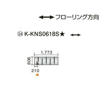 ●K-KNS0618S ダイキン(オーケー器材) 温水床暖房用パネル<床材分離型> ホッとエコ フロアパネル 縦606×横1773 K-KNS0618S