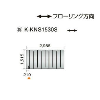 ●K-KNS1530S ダイキン(オーケー器材) 温水床暖房用パネル<床材分離型> ホッとエコ フロアパネル 縦1515×横2985 K-KNS1530S