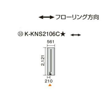 【人気の照明器具が激安大特価!取付工事もご相談ください】 ●K-KNS2106C ダイキン(オーケー器材) 温水床暖房用パネル<床材分離型> ホッとエコ フロアパネル 縦2121×横561 K-KNS2106C