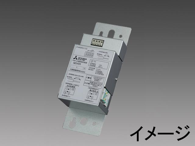 MS408三菱電機 施設照明部材 PWM位相制御変換器