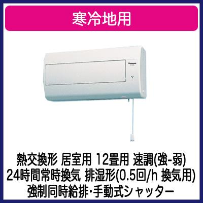 パナソニック Panasonic Q-hiファン壁掛形<熱交換形>寒冷地用居室用 排湿形(0.5回/h 換気用)12畳用FY-12WJ-W