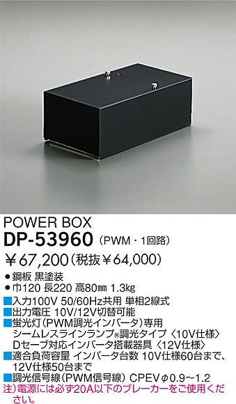 大光電機 施設照明調光用インバータ DP-53960
