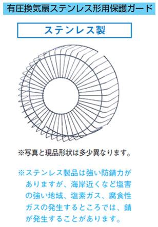 東芝 換気扇システム部材有圧換気扇ステンレス形用保護ガードGU-50SF