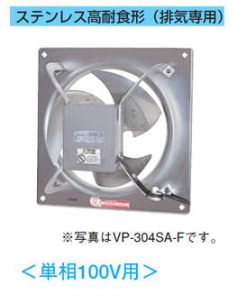 東芝 産業用換気扇有圧換気扇 ステンレス高耐食形<単相100V用>【排気専用】VP-304SAS-F