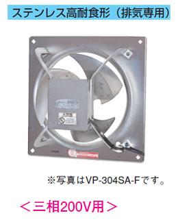 東芝 産業用換気扇有圧換気扇 ステンレス高耐食形<三相200V用>【排気専用】VP-304TAS-F