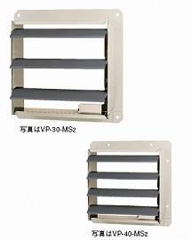 東芝 換気扇システム部材有圧換気扇専用電気式シャッターVP-35-MT2