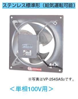 東芝 産業用換気扇有圧換気扇 ステンレス標準形<単相100V用>【排気・給気変更可能】 VP-424SAS2