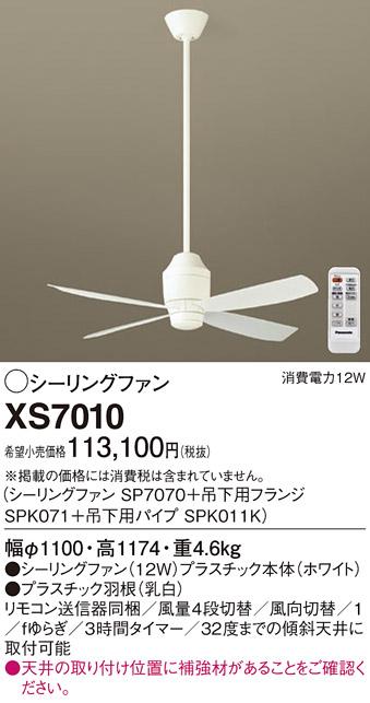 パナソニック Panasonic 照明器具DCシーリングファン 組み合わせ品番ファン+吊下用部品XS7010