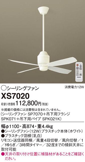 パナソニック Panasonic 照明器具DCシーリングファン 組み合わせ品番ファン+吊下用部品XS7020