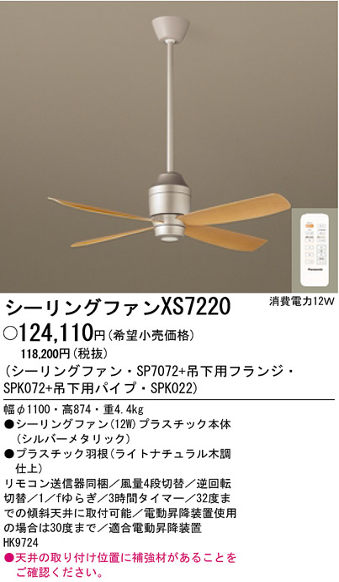 パナソニック Panasonic 照明器具DCシーリングファン 組み合わせ品番ファン+吊下用部品XS7220