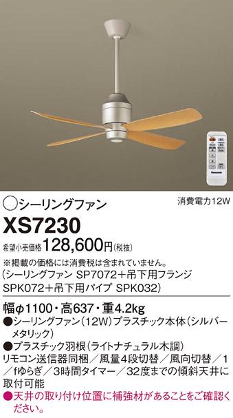 パナソニック Panasonic 照明器具DCシーリングファン 組み合わせ品番ファン+吊下用部品XS7230