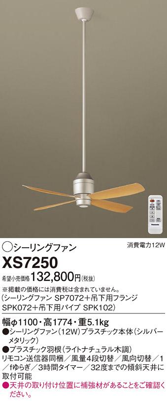 パナソニック Panasonic 照明器具DCシーリングファン 組み合わせ品番ファン+吊下用部品XS7250