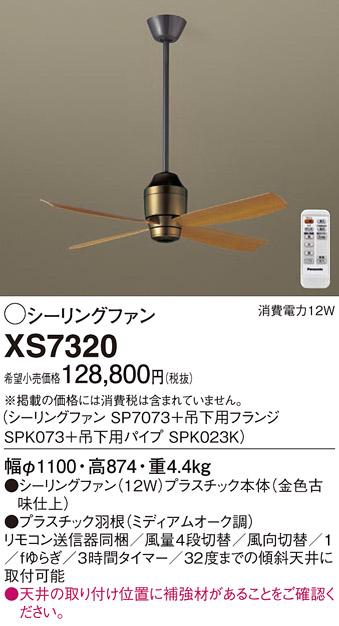 パナソニック Panasonic 照明器具DCシーリングファン 組み合わせ品番ファン+吊下用部品XS7320