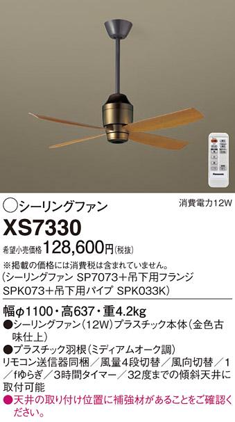 パナソニック Panasonic 照明器具DCシーリングファン 組み合わせ品番ファン+吊下用部品XS7330