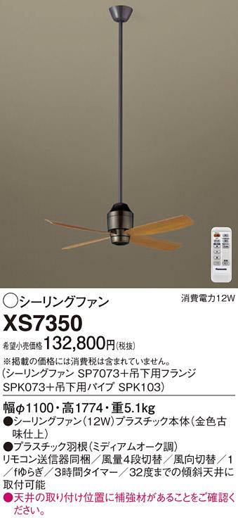 パナソニック Panasonic 照明器具DCシーリングファン 組み合わせ品番ファン+吊下用部品XS7350