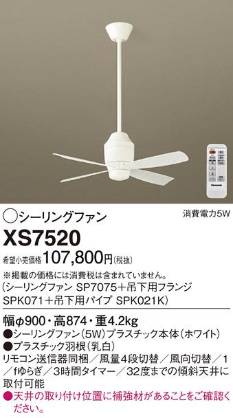 パナソニック Panasonic 照明器具DCシーリングファン 組み合わせ品番ファン+吊下用部品XS7520