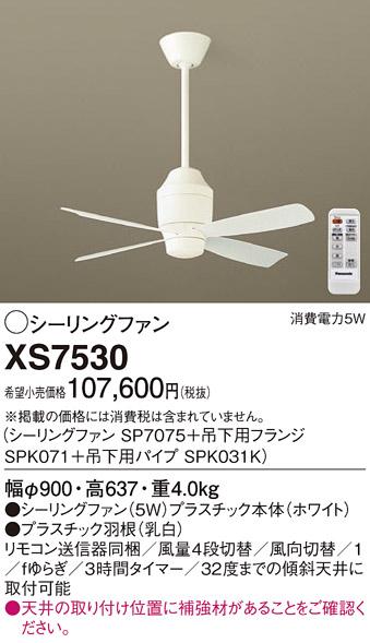 パナソニック Panasonic 照明器具DCシーリングファン 組み合わせ品番ファン+吊下用部品XS7530