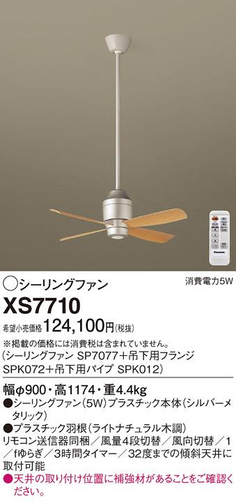 パナソニック Panasonic 照明器具DCシーリングファン 組み合わせ品番ファン+吊下用部品XS7710
