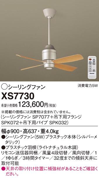 パナソニック Panasonic 照明器具DCシーリングファン 組み合わせ品番ファン+吊下用部品XS7730