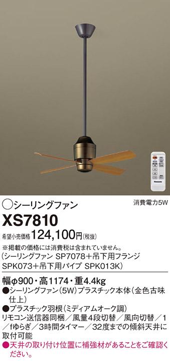 パナソニック Panasonic 照明器具DCシーリングファン 組み合わせ品番ファン+吊下用部品XS7810