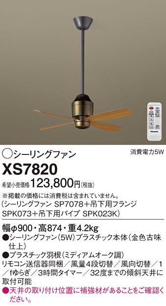パナソニック Panasonic 照明器具DCシーリングファン 組み合わせ品番ファン+吊下用部品XS7820