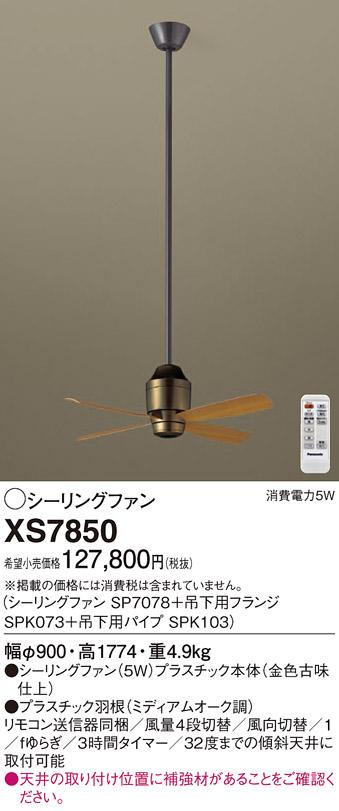 パナソニック Panasonic 照明器具DCシーリングファン 組み合わせ品番ファン+吊下用部品XS7850