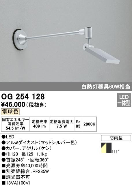 オーデリック 照明器具エクステリア LEDスポットライト電球色 白熱灯60W相当OG254128