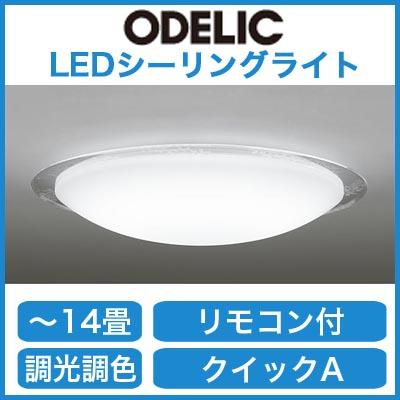 オーデリック 照明器具LEDシーリングライト 調光・調色タイプ リモコン付OL251093【~14畳】