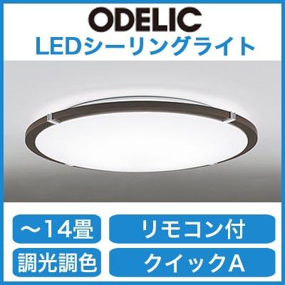 オーデリック 照明器具LEDシーリングライト 調光・調色タイプ リモコン付OL251119【~14畳】