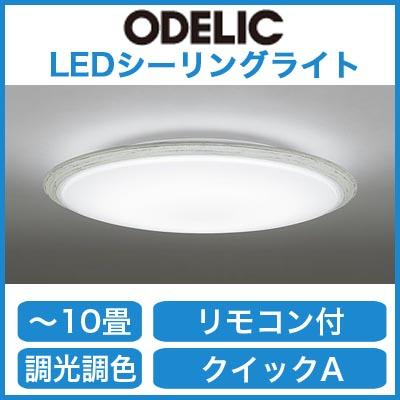オーデリック 照明器具LEDシーリングライト 調光・調色タイプ リモコン付OL251136【~10畳】