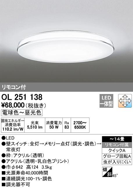 ★オーデリック 照明器具LEDシーリングライトCLEAR COMPOSITION 調光・調色タイプ リモコン付OL251138【~14畳】