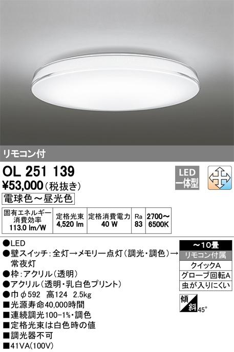 ★オーデリック 照明器具LEDシーリングライトCLEAR COMPOSITION 調光・調色タイプ リモコン付OL251139【~10畳】