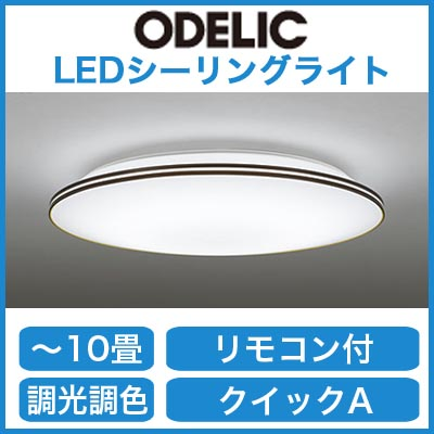 オーデリック 照明器具LEDシーリングライト調光・調色タイプ リモコン付OL251215【~10畳】