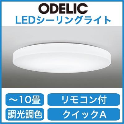 オーデリック 照明器具LEDシーリングライト調光・調色タイプ リモコン付OL251218【~10畳】