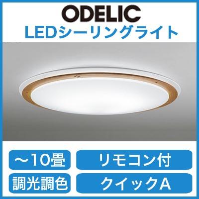 オーデリック 照明器具LEDシーリングライト 調光・調色タイプ リモコン付OL251285【~10畳】