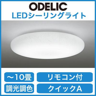 オーデリック 照明器具LED和風シーリングライト調光・調色タイプ リモコン付OL251321【~10畳】