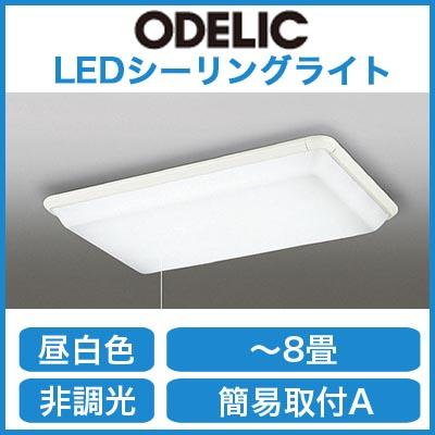 オーデリック 照明器具LEDシーリングライト昼白色 非調光 引きひもスイッチ付OL251326【~8畳】