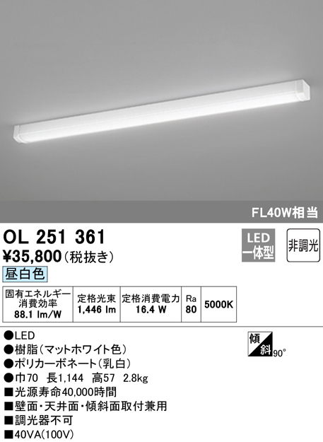 【9/4 20:00~9/11 1:59 エントリーとカードでポイント最大34倍】OL251361オーデリック 照明器具 LED多目的ベースライト・ハイパワーブラケットライト 昼白色 非調光 FL40W相当 OL251361