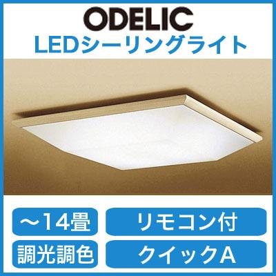 オーデリック 照明器具LED和風シーリングライト調光・調色タイプ リモコン付OL251491【~14畳】