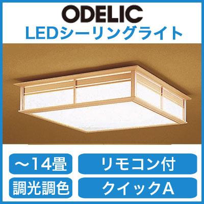 オーデリック 照明器具LED和風シーリングライト調光・調色タイプ リモコン付OL251493【~14畳】