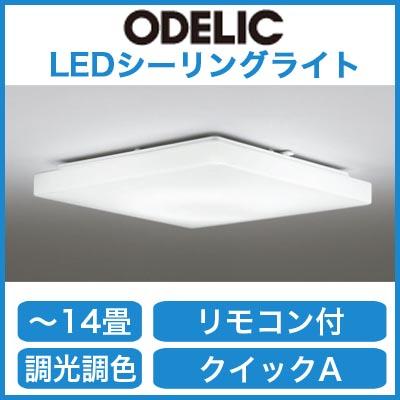 オーデリック 照明器具LEDシーリングライト調光・調色タイプ リモコン付OL251519【~14畳】