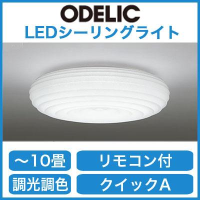 オーデリック 照明器具LED和風シーリングライト調光・調色タイプ リモコン付OL251530【~10畳】