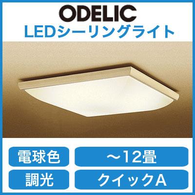 オーデリック 照明器具LED和風シーリングライト調光タイプ 電球色 引きひもスイッチ付OL251631L【~12畳】