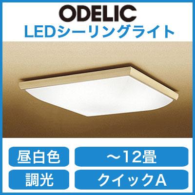オーデリック 照明器具LED和風シーリングライト調光タイプ 昼白色 引きひもスイッチ付OL251631N【~12畳】