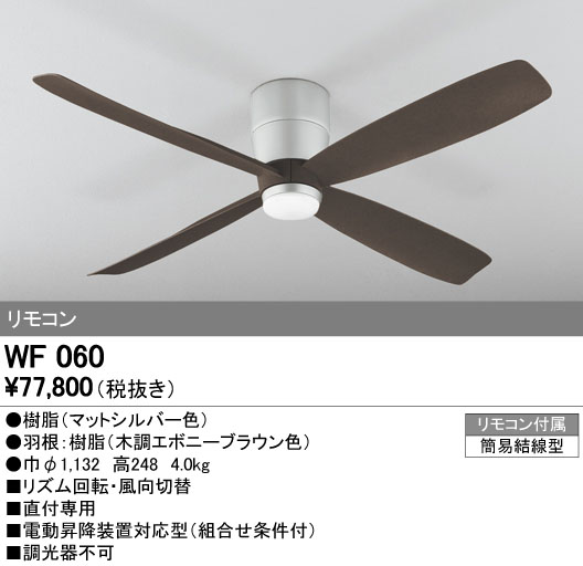 オーデリック 照明器具シーリングファン DC MOTOR FAN 4枚羽根器具本体 直付タイプ リモコン付WF060