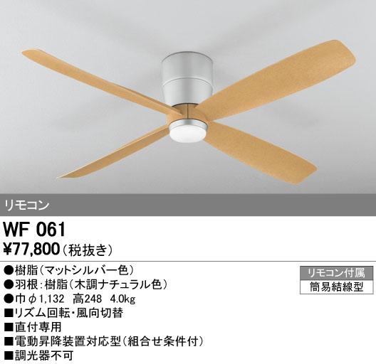 オーデリック 照明器具シーリングファン DC MOTOR FAN 4枚羽根器具本体 直付タイプ リモコン付WF061