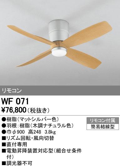 オーデリック 照明器具シーリングファン DC MOTOR FAN 4枚羽根器具本体 直付タイプ リモコン付WF071
