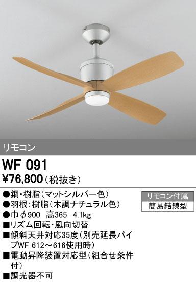 オーデリック 照明器具シーリングファン DC MOTOR FAN 4枚羽根器具本体 パイプ吊りタイプ リモコン付WF091
